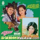 Mu Dan Lei /  Shao Nu De Qi Dao (Singapore Version)