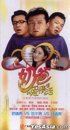 Nai Ba De Ai Qing Sheng Huo (DVD) (End) (China Version)