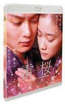 雷櫻 (Blu-ray) (日本版)