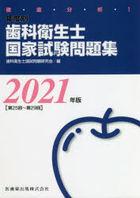 tetsutei bunseki nendobetsu shika eiseishi kotsuka shiken mondaishiyuu 2021 2021