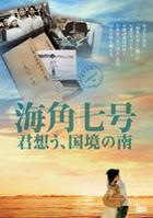 Cape No. 7 (DVD) (2-Disc Edition) (Japan Version)