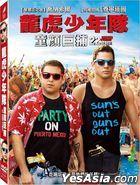 22 Jump Street (2014) (DVD) (Taiwan Version)