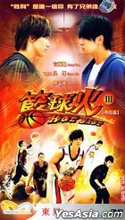 Hot Shot (H-DVD) (Vol.3) (End) (China Version)