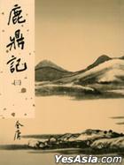 Lu Ding Ji ( San)  Tai Wan Xin Xiu Ban