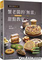 Xie Lao Ban De [ Wu Lei ] Tian Dian Jiao Shi