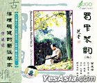 Shu Sichuan Qin Music 3 (China Version)