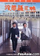 Nobody's Perfect (2013) (DVD) (Taiwan Version)