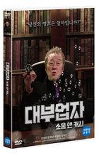 Soul & Cash (DVD) (Korea Version)