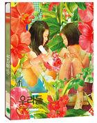 The World of Us (Blu-ray) (2-Disc) (Korea Version)