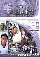 On The Road (DVD) (Part 5) (TVB Program)
