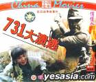 731 Da Kui Tao (VCD) (China Version)