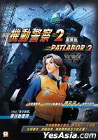 Patlabor 2 The Movie (DVD) (Hong Kong Version)
