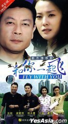 Fly With You (H-DVD) (End) (China Version)