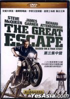 The Great Escape (1963) (DVD) (Taiwan Version)