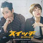Switch: Change the World Original Soundtrack [TYPE A] (ALBUM+DVD) (Japan Version)
