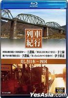 Resyakikou 10 - Shikoku (Blu-ray) (Taiwan  Version)