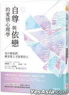 Zi Zun Yu Yi Lian De Ai Qing Xin Li Xue : Wei Shi Mo Wo Men Zong Shi Ai Shang Bu Gai Ai De Ren
