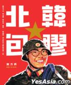 Bei Han Bao Jiao
