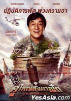 Skiptrace (2016) (DVD) (Thailand Version)