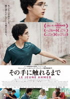 Young Ahmed (DVD) (Japan Version)
