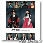 Arang and the Magistrate OST Special (MBC TV Drama) (2CD + DVD + Poster in Tube)