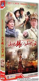 Shan Li Niang Men Shan Li Han (H-DVD) (End) (China Version)