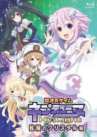 Tokubetsu Soshuhen 'Hyperdimension Neptunia Hi Light' (First Half) [Blu-ray + CD] (Japan Version)