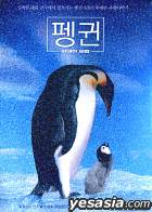 March Of The Penguins DTS (Korean Version)