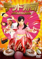 DEAD SUSHI  (DVD)(Standard Edition)(Japan Version)