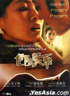 Dangerous Liaisons (2012) (DVD-9) (China Version)