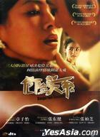 危險關係 (2012) (DVD-9) (中國版)