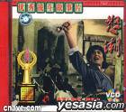 Nu Chao (VCD) (China Version)