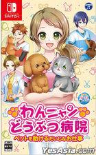 貓狗動物醫院: 幫助寵物的重要工作 (日本版)