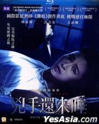 Nessun Dorma (2016) (Blu-ray) (Hong Kong Version)