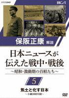 HOSAKA MASAYASU KAISETSU NIHON NEWS GA TSUTAETA SENCHUU SENGO -SHOUWA GEKIDOUKI NO SHUSHOU TACHI- 5. (Japan Version)
