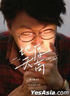 Lost In The Fumes (2017) (DVD) (Hong Kong Version)