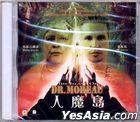 The Island Of Dr. Moreau (1996) (VCD) (Hong Kong Version)