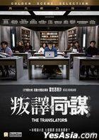 The Translators (2019) (DVD) (Hong Kong Version)