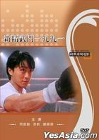 Fist of Fury 1991 (1991) (DVD) (Taiwan Version)