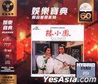 Luk Siu-fung (SACD) (Limited Edition)