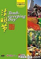 Chinese Festival - Tomb-sweeping Day (DVD) (English Subtitled) (China Version)