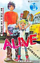 Alive (Vol.11)