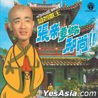 Yao Zuo He Shang (Reissue Version)