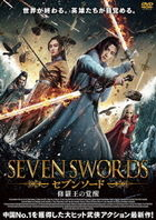 Seven Sword Shurao no Kakusei  (Japan Version)