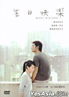 Happy Birthday (DVD) (Taiwan Version)