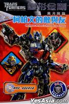 Transformers: Dark of the Moon - Optimus Prime's Friends and Foes