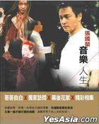 Leslie Cheung Yin Yue Ren Sheng (2nd Edition)
