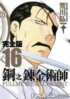 Fullmetal Alchemist (Complete Version) (Vol.16)