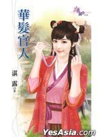 Hua Yuan Xi Lie 1893 -  Hua Fa Guan Ren