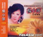 Yang Xiao Ping Ju Xing Zhuan Ji